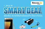 โปรโมชั่น BaNANA Mobile SMART DEAL กันยายน 59