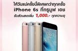 โปรโมชั่น iPhone 6/6s ของขวัญพิเศษเพื่อแม่บนทรูมูฟ เอช 4G+