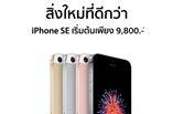 สิ่งใหม่ที่ดีกว่า iPhone SE เริ่มต้นเพียง 9,800 บาท