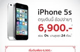 iPhone 5s ตรุษจีนนี้ ช้อปง่าย ๆ เริ่มต้นเพียง 6,900 บาท พร้อมผ่อน 0%