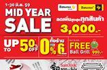 โปรแรง ๆ Mid Year Sale 2016 บานาน่าโมบาย ประจำเดือนมิถุนายนนี้