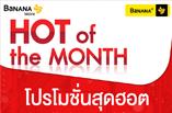 Banana IT โปรโมชั่น Hot of the month เดือนสิงหาคม 58