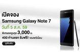 โปรโมชั่น Samsung Galaxy Note 7 เปิดจอง 5 สิงหาคมนี้