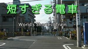 พี่น้อง อย่าเพิ่งตกใจไป ! นี่คือขบวนรถไฟที่ใหญ่ที่สุด...ในโลก